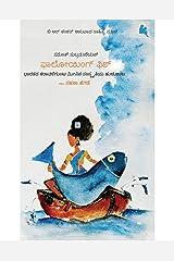 FOLLOWING FISH (KANNADA) Paperback