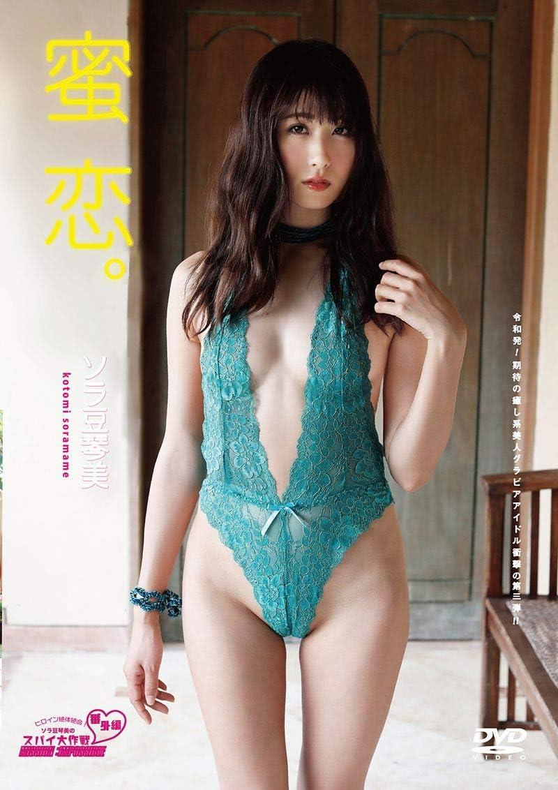 グラビアアイドル ソラ豆琴美 Soramame Kotomi さん 動画と画像の作品リスト
