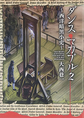 ダンス・マカブル~西洋暗黒小史~ 2 (MFコミックス フラッパーシリーズ)