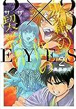 3×3EYES 鬼籍の闇の契約者(2) (ヤンマガKCスペシャル)