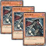 【 3枚セット 】遊戯王 日本語版 DBDS-JP040 Armageddon Knight 終末の騎士 (ノーマル)