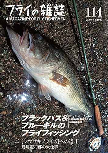 「フライの雑誌 114(2018夏秋号)」(フライの雑誌社)