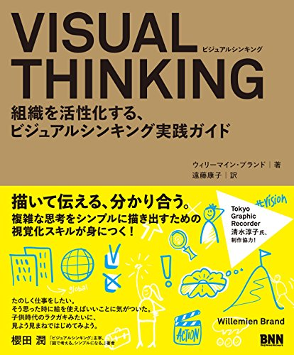 VISUAL THINKING - 組織を活性化する、ビジュアルシンキング実践ガイド