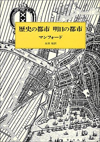 歴史の都市明日の都市 (1969年)