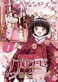 Animation - La Croisee Dans Un Labyrinthe Etranger Vol.7 [Japan LTD DVD] ZMBZ-7367