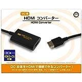 (DC用)HDMIコンバーター - DC