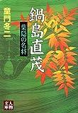 鍋島直茂―葉隠の名将 (人物文庫)