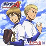 Radio CD - Radio CD Ace Of Diamond Net Koshien Vol.13 (CD+CD-ROM) [Japan CD] TBZR-654