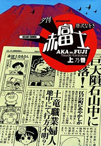 夕刊赤富士の感想