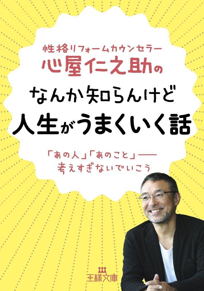 Read Online Kokoroya jinnosuke no nanka shirankedo jinsei ga umaku iku hanashi. PDF