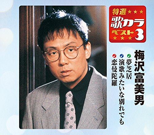 梅沢富美男 / 夢芝居/演歌みたいな別れでも/恋曼陀羅の商品画像
