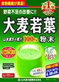 Japan Health and Beauty - 100% barley young leaves powder stick type 3g
