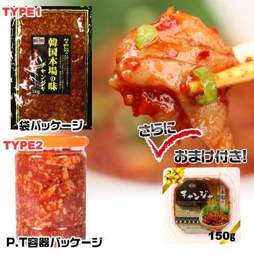 【本場韓国の味】韓餐チャンジャ1kg 防腐剤未使用 自然素材使用