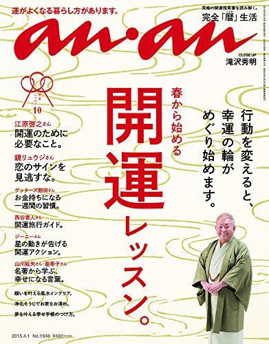 an・an (アン・アン) 2015/04/01号 [雑誌]