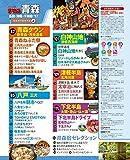 Tangled puru Aomori hirosaki and Tsugaru-towada ' 17 (chomping action magazine)
