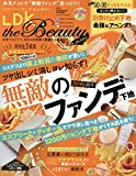 LDK the Beauty mini [雑誌]: LDK the Beauty 2019年 06 月号 増刊