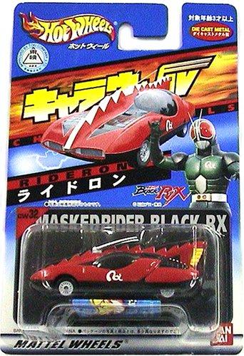 ライドロン 「仮面ライダーBLACK RX」 キャラウィール(Hot Wheels) CW32 0108908
