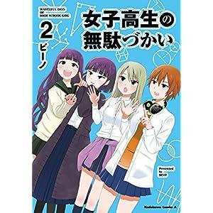 女子高生の無駄づかい(2) (角川コミックス・エース) [Kindle版]