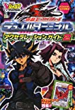 Yu-Gi-Oh 5D's Duel Terminal card version Acceleration Guide 2 KONAMI Official Strategy Guide (V Jump Books) (2008) ISBN: 4087794873 [Japanese Import]