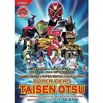 Amazon com: Kamen Rider X Super Sentai X Uchuu Keiji : Super