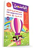 Learn Arabic Language Course for Kids 4-6 Years: Workbook - Audio, Coloring, Cut and Paste, 140 Stickers