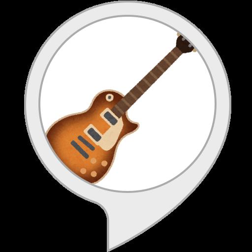 エレキギタートリビア