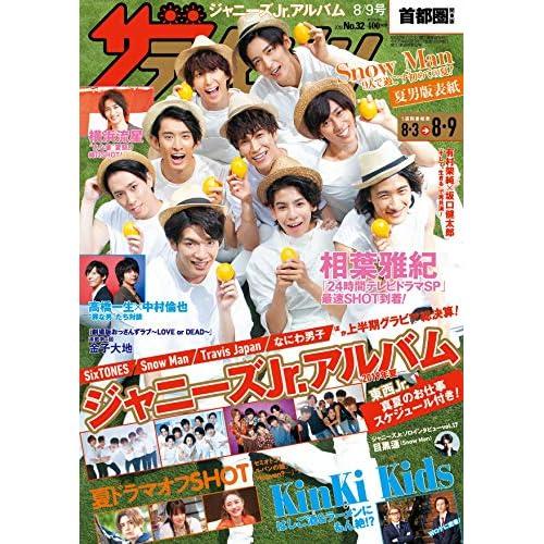 ザテレビジョン 2019年 8/9号 表紙画像