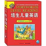 培生儿童英语Level 1(套装共20册)