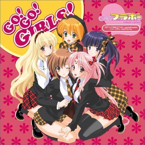 Girls Bravo: Image Song CD (2005-03-24)