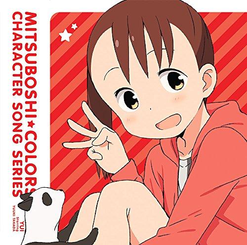 Tv Anime (Mitsuboshi Colors) Character Song Series 01 Yui