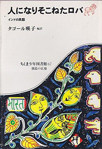 人になりそこねたロバ―インドの民話 (ちくま少年図書館 67)
