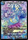 デュエルマスターズ テック団の波壊Go!(レア)/革命ファイナル 最終章 ドギラゴールデンvsドルマゲドンX(DMR23)/シングルカード
