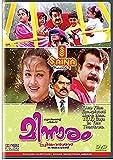 Minnaram Malayalam DVD Mohanlal, Shobana Malayalam Film with English Subtitles