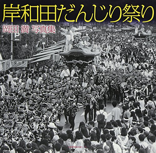 Kishiwada Danjiri Festival - Mitsuru Okada Photos (1999) ISBN: 4889008152 [Japanese Import]