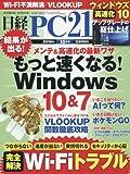日経PC21(ピーシーニジュウイチ)2016年10月号
