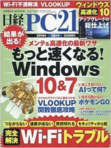 [雑誌] 日経PC21 2016年10月号