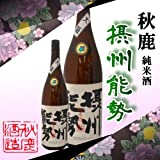 秋鹿 純米酒 摂州能勢 720ml【大阪府 秋鹿酒造】 あきしか せっしゅうのせ 四合瓶