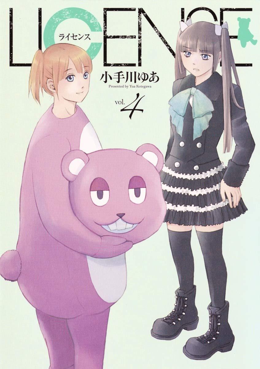 LICENSE ライセンス 4 (ヤングジャンプコミックス) | 小手川 ゆあ |本 ...