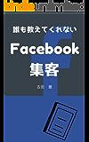 誰も教えてくれないFacebook集客: Facebookは最強営業ツール
