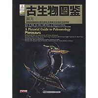 古生物图鉴:翼龙