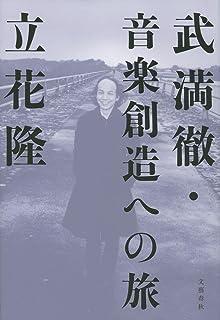 芸術新潮 2006年 05月号 [雑誌] ...