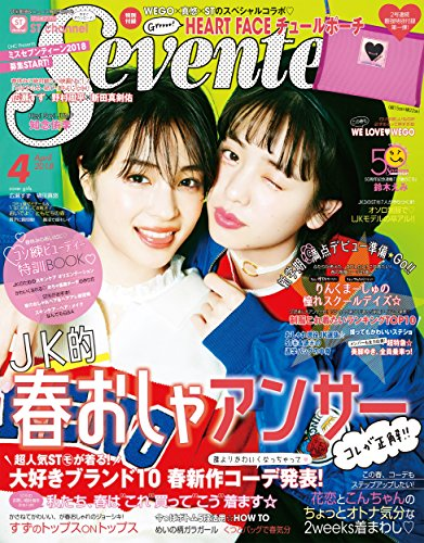 Seventeen 2018年4月号 画像