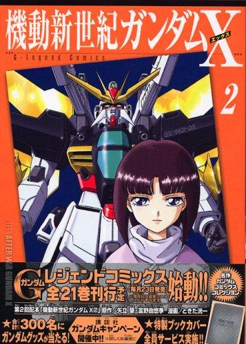 New Edition War Gundam X (2) (Kodansha Comics deluxe comic bonbon) (2005) ISBN: 4063720438 [Japanese Import]