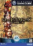 ロード・オブ・ザ・リング 中つ国第三紀 (GAME CUBE)