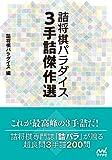 詰将棋パラダイス 3手詰傑作選 (マイナビ将棋文庫)