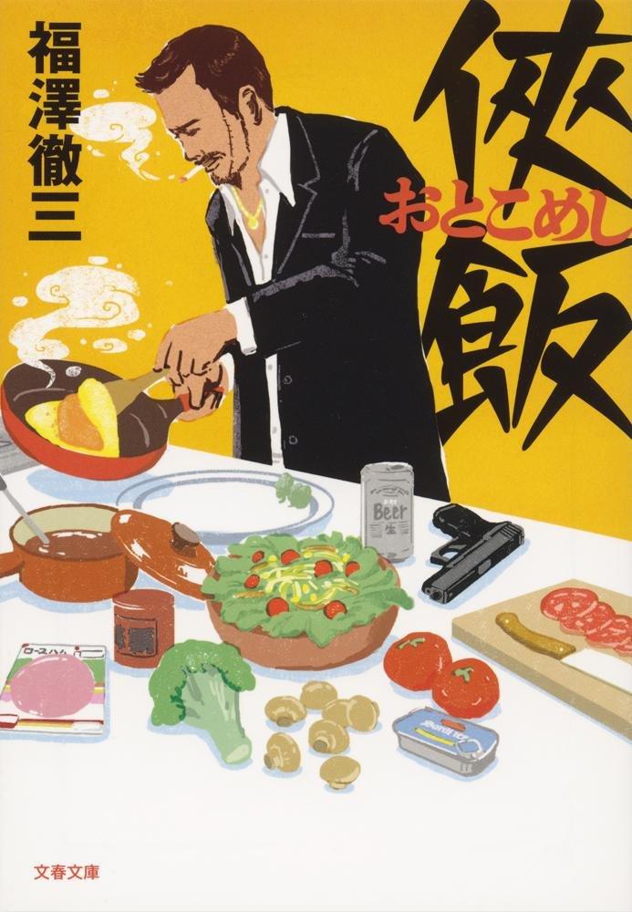 「侠飯1 小説 」の画像検索結果