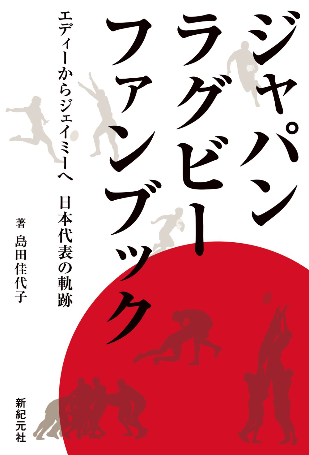 ジャパンラグビー ファンブック エディーからジェイミーへ 日本代表の軌跡 島田 佳代子 (著)
