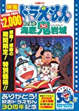 [Movie] Doraemon - NOBITA NO KAITEI KIGANNJOU [30 Anniversary Limited Edition products Doraemon] [JPN import] [97minutes] [DVD] PCBE-53422