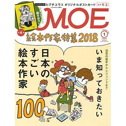 MOE 2018年1月号 画像