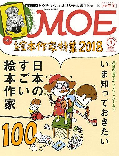 MOE 2018年1月号 画像 A